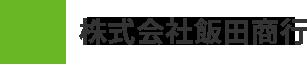 東京都品川区品川にある株式会社飯田商工です。ビルメンテナンス、施設清掃・店舗清掃、オフィス清掃、ビル清掃、定期清掃、日常清掃の各種メーカーの清掃用品を取り扱っております。