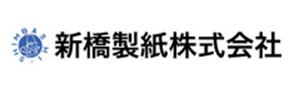 新橋製紙株式会社